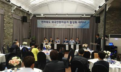 전북 외국인환자유치 활성화 세미나3